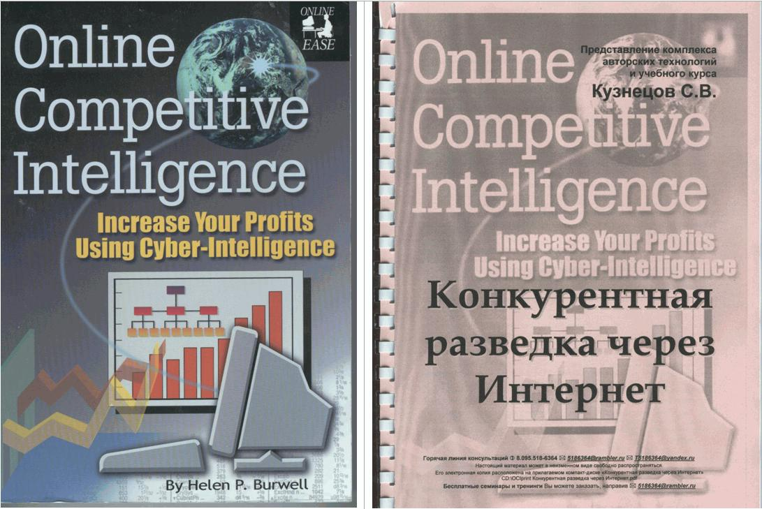 "Kuznetsov Serge ""Online open sources intelligence adviser""? Technologist or coach?"